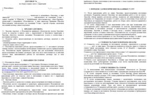 Договор на уборку придомовой территории образец рб