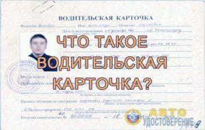 Как восстановить водительскую карточку для смены прав