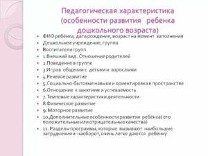 Педагогическая характеристика на воспитанницу приюта