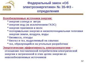 Статья 38 фз об электроэнергетике