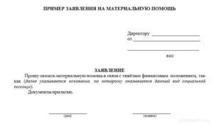Письмо ходатайство о материальной помощи образец