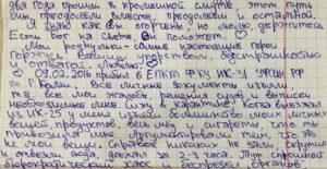 Как начать письмо парню в тюрьму