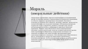 Моральная и аморальная деятельность примеры