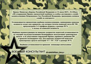 Приказ министра обороны 725 от 09 10 2014