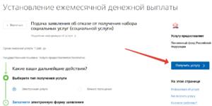Как написать заявление об отказе от соцпакета на сайте госуслуги