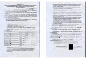 Образец протокола счетной комиссии членов жск в мкд