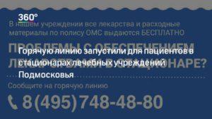 Горячая линия здравоохранения московской области круглосуточно