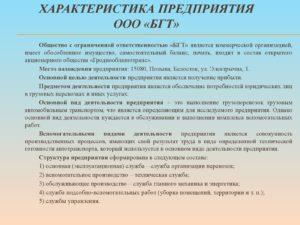 Описать характер деятельности организации для банка образец