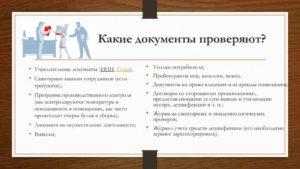 Перечень документов для проведения проверки роспотребнадзора в стоматологии