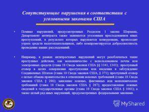 Введение в заблуждение суд статья ук рф