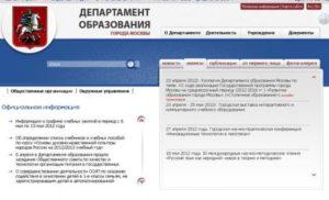 Департамент образования москвы подать жалобу