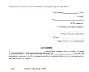 Образец согласия собственника на регистрацию ооо