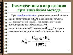 Как рассчитать месячную норму амортизации линейным способом