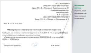 Образец письма на уточнение назначения платежа в платежном поручении