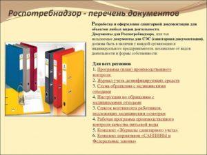 Какие документы будет проверять на группе в детском саду роспотребнадзор