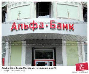 Альфа банк в обнинске адрес ленина 122 телефон