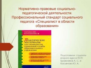 Профессиональный стандарт социального педагога