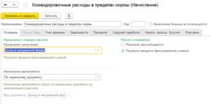 Бухгалтерский и налоговый учет суточных сверх нормы 700 рублей
