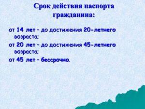Срок действия паспорта после 45