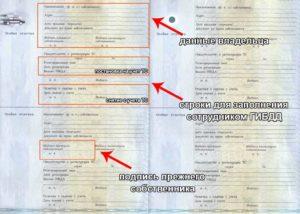 Где ставить подпись в птс предыдущему владельцу