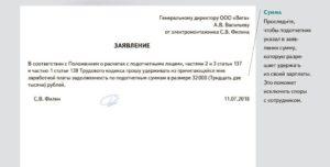 Заявление на удержание из заработной платы подотчетных сумм образец скачать