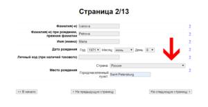 Анкета на эстонскую визу заполнить онлайн