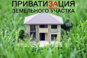 Стоимость приватизации земли в крыму 2020