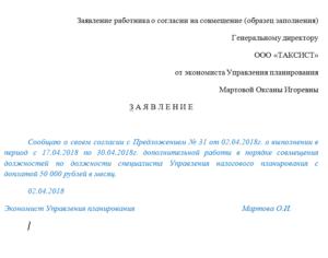 Образец заявлени об отказе дополнительныз педнагрузки учителю