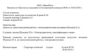 Выписка из протокола заседания правления снт образец