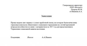 Заявление на получение справки 182н образец