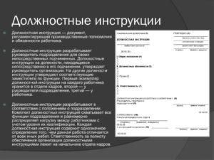 Срок хранения должностной инструкции в архиве