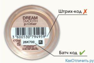 Определить срок годности парфюма по штрих коду