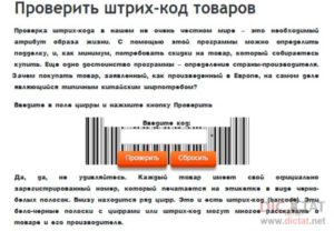 Проверить штрих код онлайн парфюмерии
