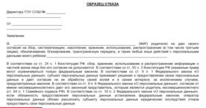 Отказ в предоставлении персональных данных контрагенту образец