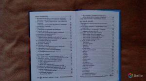 Ответы на вопросы санминимума для воспитателей