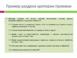 Критерии приемки продукта