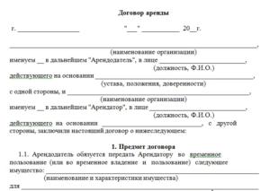 Договор аренды бытового вагончика образец