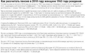 Рассчитать пенсию по старости женщине 1963 года рождения