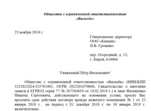 Образец уведомление о пролонгации договора