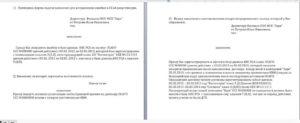 Образец заявления на возврат страховой премии по осаго кбм