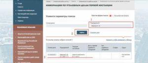 Как проверить наличие судимости у человека онлайн по фамилии