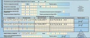 Оплачивается ли больничный лист если женщина в декретном отпуске