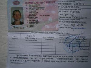 Нужна ли водительская карточка при замене водительского удостоверения