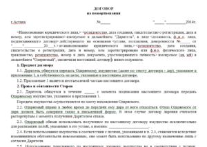 Договор пожертвования имущества бюджетному учреждению образец от юр лица