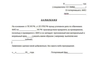 Ходатайство о допуске представителя потерпевшей стороны по уголовному делу