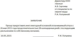 Заявление на увольнение по собственному желанию с компенсацией отпускных