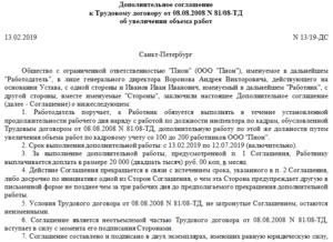 Дополнительное соглашение об увеличении объема работ к договору образец