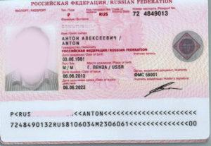 Кто и когда вправе требовать паспорт гражданина рф