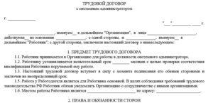 Трудовой договор администратора стоматологии