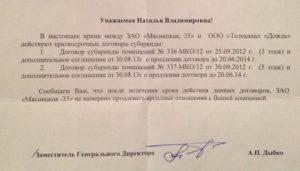 Образец письма о заключении договора аренды на новый срок